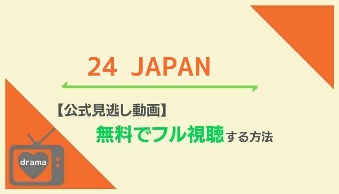 24ジャパン見逃し動画