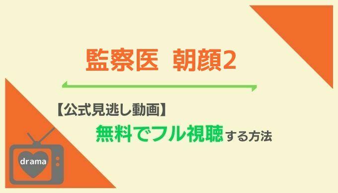 監察医朝顔2見逃し動画