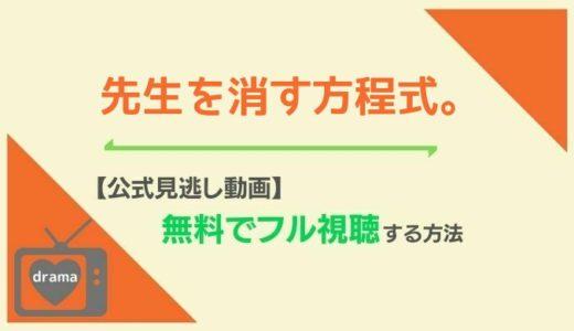 【公式見逃し動画】ドラマ「 先生を消す方程式。」を1話から全話無料フル視聴できる配信サービス!田中圭/高橋文哉主演作を広告なしで見れるサイトはどこかまとめ