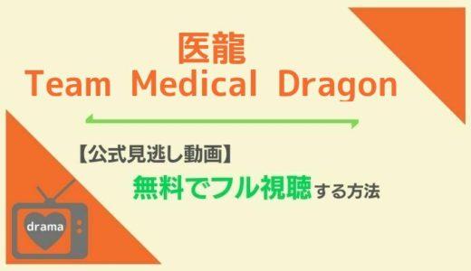 【公式見逃し動画】ドラマ「医龍Team Medical Dragon」を1話から無料フル視聴できる配信サービス!坂口憲二/小池徹平出演作をシーズン1から広告なしで見る方法