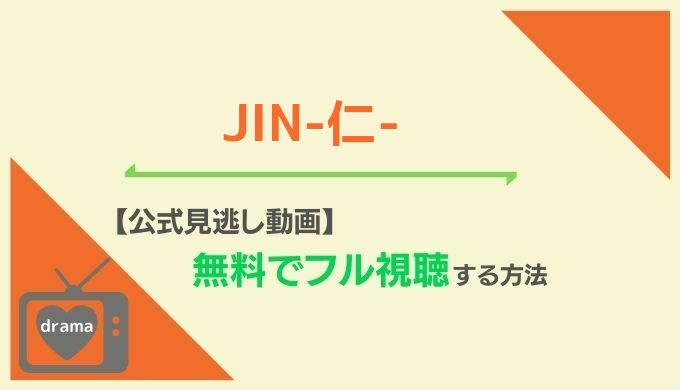 JIN動画