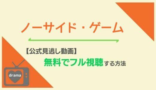 【公式見逃し動画】ドラマ『ノーサイド・ゲーム』を1話からまとめて無料視聴!キャスト浜畑・七尾の演技に大絶賛の感想?