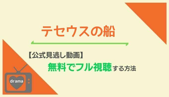 の 船 uru テセウス Uru 新曲「あなたがいることで」TBS系