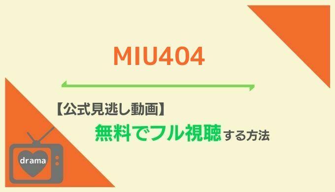 MIU404見逃し動画