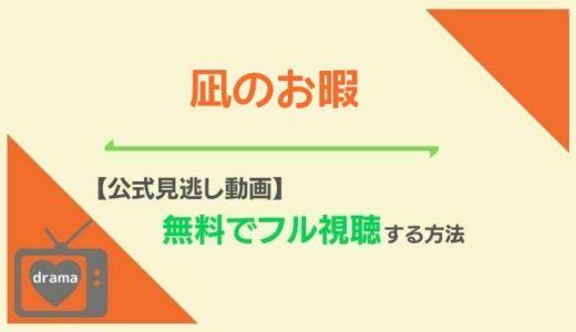 【公式見逃し動画配信】凪のお暇を1話から無料視聴!最終回までのゴンに胸キュン感想も!