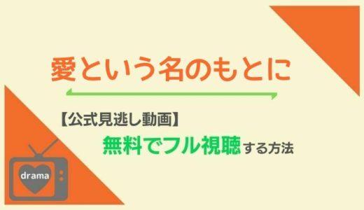 【公式見逃し動画】愛という名のもとにを1話から無料視聴!唐沢寿明・江口洋介らキャスト情報に視聴率も!