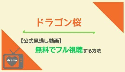 【公式見逃し動画】ドラゴン桜(ドラマ)動画を1話〜無料視聴する方法!阿部寛主演キャストや動画配信情報も