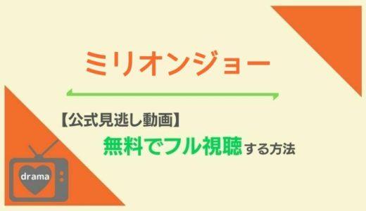 【公式見逃し動画】ドラマ「ミリオンジョー」を1話から無料視聴!キスマイ主演のキャスト情報に最終回までの感想も!