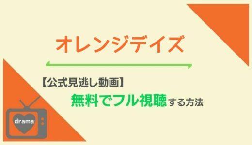 【公式見逃し動画】オレンジデイズを1話から無料視聴!妻夫木聡×柴咲コウの結末までの感想も!