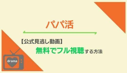 【公式見逃し動画】ドラマ「パパ活」を1話から無料視聴!渡部篤郎らキャスト情報に最終回までの感想も!