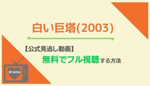 【公式見逃し動画】ドラマ「白い巨塔(2003)」を1話から無料視聴!唐沢寿明らキャスト情報にあらすじも