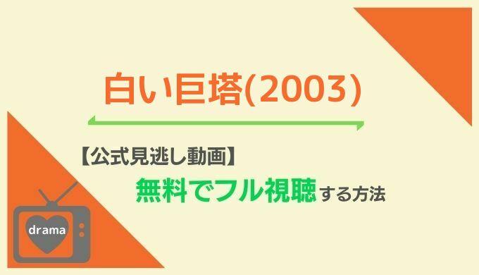 白い巨塔動画2003