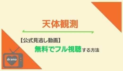 【公式見逃し動画】ドラマ「天体観測」を1話から無料視聴!最終回までの感想に坂口憲二らキャスト出演者情報も!