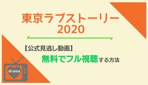 【公式無料動画】ドラマ『東京ラブストーリー2020』を1話からまとめて無料視聴!令和のカンチとリカの恋最終回結末は?