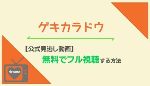 【公式見逃し動画】ゲキカラドウを無料でフル視聴!桐山照史主演ドラマの最新配信サイト情報と再放送予定!