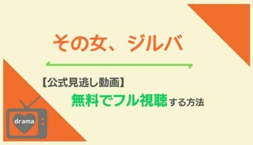 【公式見逃し動画】その女、ジルバを無料フル視聴する方法!池脇千鶴主演ドラマ配信状況と再放送情報もお届け!