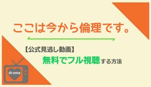 【公式見逃し動画】ここは今から倫理ですを無料フル視聴!山田裕貴主演の新時代学園倫理ドラマの配信情報