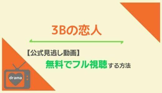 【公式見逃し動画】3Bの恋人を無料フル視聴する方法!馬場ふみか主演ドラマ配信サイト・再放送情報も!