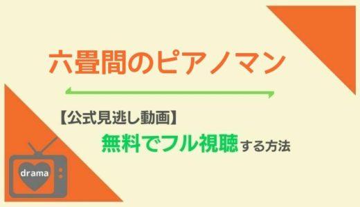 【公式見逃し動画】六畳間のピアノマンを無料フル視聴!加藤シゲアキ主演ドラマ配信情報と再放送予定は?
