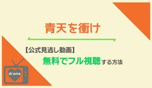 【公式見逃し動画】青天を衝けを無料フル視聴!吉沢亮・草彅剛の2021年大河ドラマ配信情報