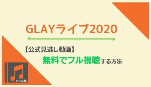 【公式配信動画】GLAYライブ2020を一番お得に見る方法をご紹介!最安値の視聴方法と配信期限情報をお届け!
