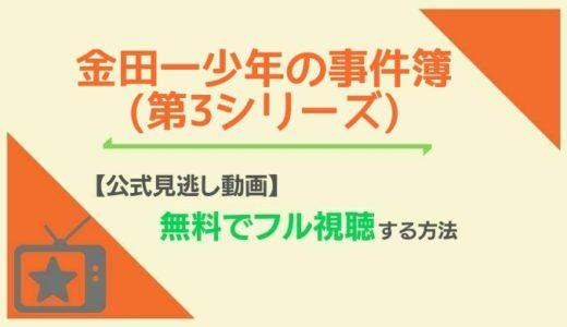 金田一少年の事件簿(松本潤)のドラマ公式見逃し動画を1話から無料視聴!最新配信状況もご案内!