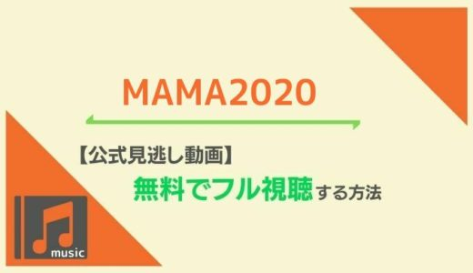 MAMA2020公式見逃し動画のお得な視聴方法をご紹介!日本語字幕再放送はどこで見れるか無料で見る方法も調査!