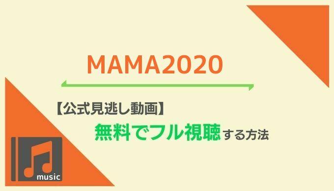 MAMA2020視聴方法動画