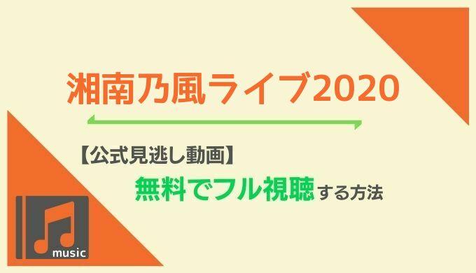 湘南乃風ライブ2020配信動画