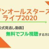 サザンオールスターズライブ2020配信動画