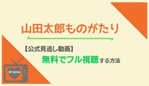 山田太郎ものがたりを1話から無料で公式見逃し動画を見る方法!二宮和也・櫻井翔出演ドラマの配信情報2020もご紹介