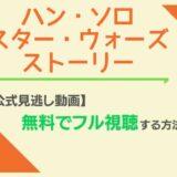 ハン・ソロ/スター・ウォーズ・ストーリー無料動画