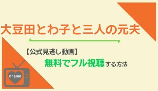 大豆田とわ子と三人の元夫の公式見逃し無料動画を1話から全話視聴する方法をお届け!松たか子主演ドラマの最新再放送・配信情報も