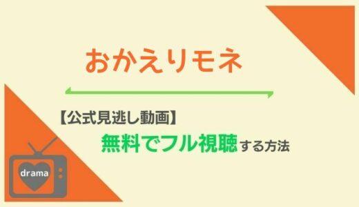 おかえりモネの公式見逃し動画(1話〜全話)を無料視聴!NHKドラマ最新再放送日や配信情報も