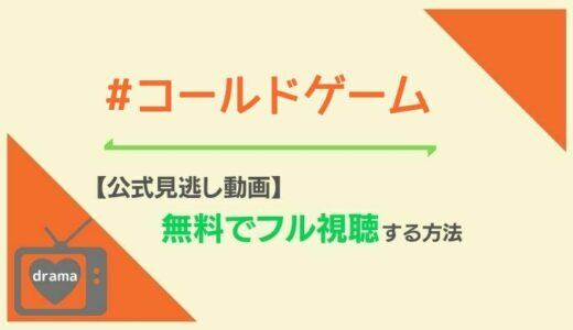 ドラマ「#コールドゲーム」の公式見逃し配信動画を1話〜最終回まで無料視聴する方法!羽田美智子主演作の再放送予定も!