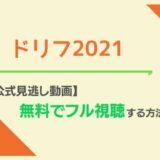 ドリフ2021見逃し動画