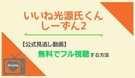 いいね光源氏くんしーずん2の公式見逃し配信動画を無料で見る方法をご紹介!千葉雄大主演NHKドラマの再放送情報も