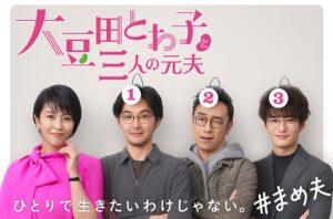 大豆田とわ子と三人の元夫見逃し配信