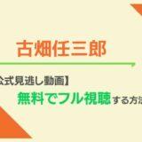 古畑任三郎動画配信
