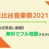 日比谷音楽祭2021動画無料