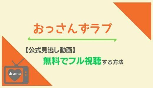 おっさんずラブ(2018)を公式見逃し配信動画を無料視聴する方法!田中圭・林遣都出演ドラマシーズン2の最新再放送情報も!