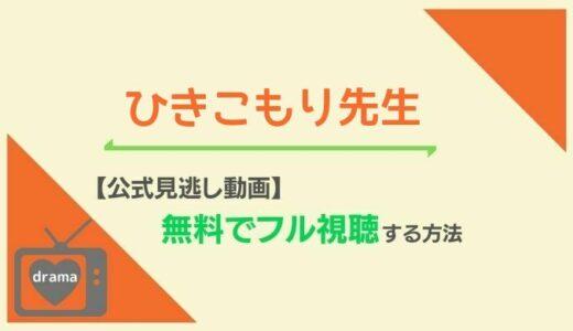 ひきこもり先生の再放送はある?NHKドラマの公式見逃し動画を無料で見る方法や佐藤二朗主演作品の最新配信情報もお届け!