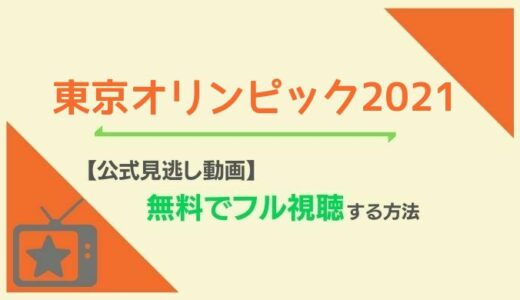 東京オリンピック2021開会式のリアルタイムネット配信をスマホで見る方法!見逃し配信の視聴方法も解説!