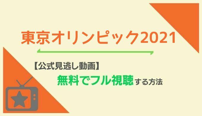 東京オリンピック2021開会式ネット配信スマホで見る