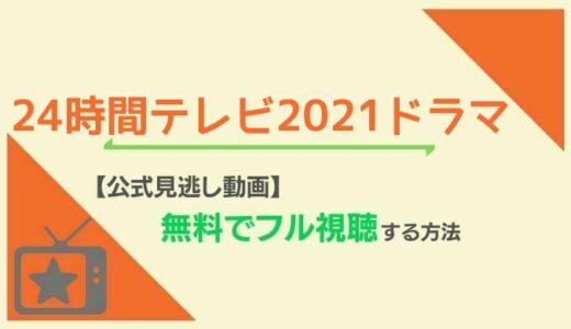 24時間テレビ2021(ドラマ)を見逃し配信で無料視聴する方法!再放送やDVD販売はあるのか2021年最新情報を調査!