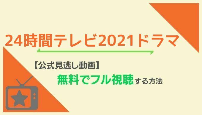 24時間テレビ2021ドラマ見逃し配信再放送DVD販売