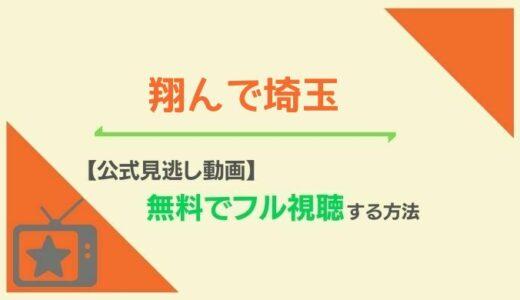 翔んで埼玉の動画をフルで無料視聴する方法!二階堂ふみ&GACKT主演映画はdailymotion・pandora・9tsuで配信されてるか調査!(2021年最新)