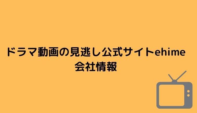 ドラマ動画の見逃し公式サイトehime会社情報