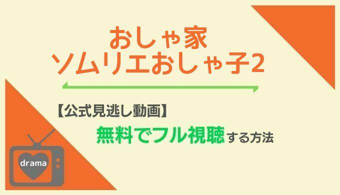 おしゃ家ソムリエおしゃ子2見逃し配信動画