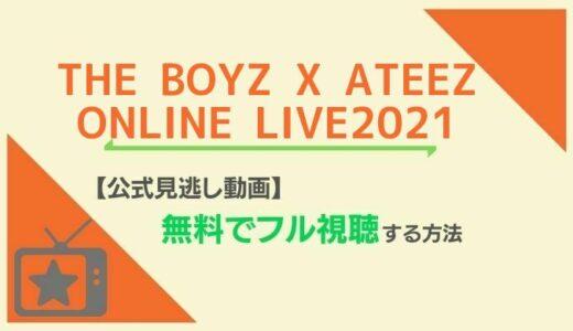 THE BOYZ X ATEEZ 2021のライブ配信を無料で視聴する方法!見逃し配信情報も!【ドボイズ・アチズライブ2021】
